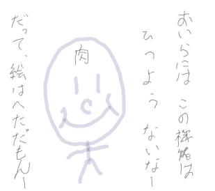 Cocolog_oekaki_2008_09_03_23_49