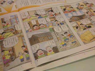 漫画の元気くんが12月28日最終回