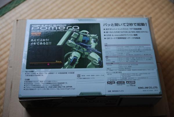 Pomera0014